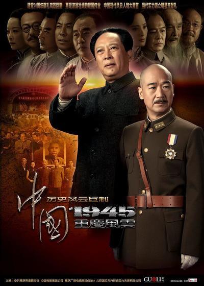中国1945之重庆风云海报