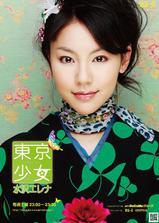 东京少女水泽惠丽奈海报