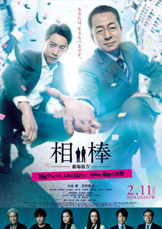 相棒剧场版4