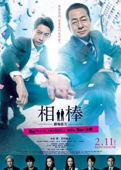 相棒剧场版4海报