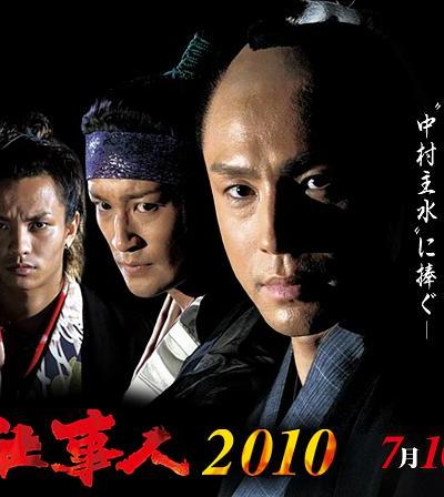 必杀仕事人2010海报
