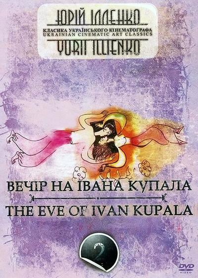 伊万库帕拉节前夜海报