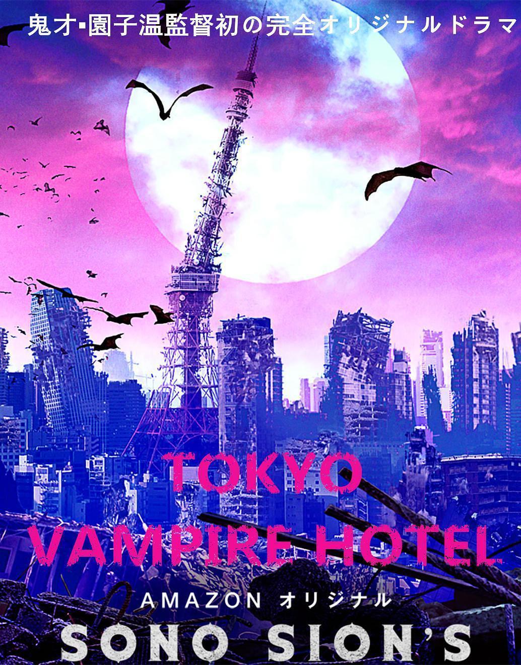 东京吸血鬼酒店 (电影版)