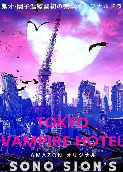东京吸血鬼酒店 (电影版)海报