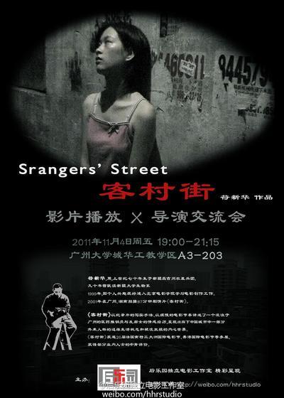 客村街海报