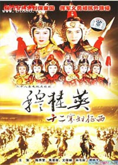 穆桂英之十二寡妇征西海报