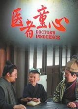 医者童心海报