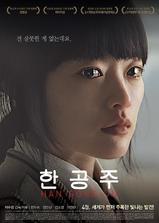韩公主海报