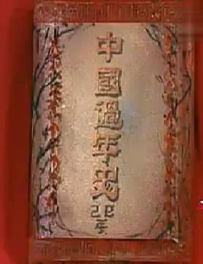 中国过年史海报