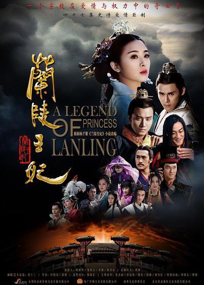 兰陵王妃海报