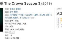 王冠 第三季
