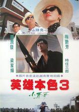 英雄本色3:夕阳之歌海报