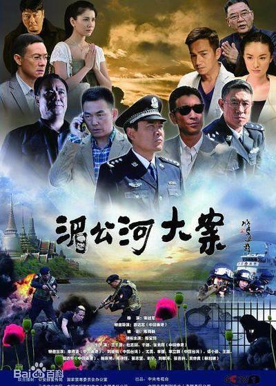 湄公河大案海报