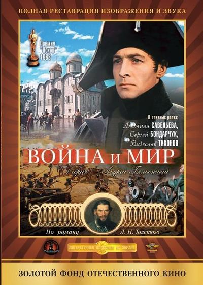 战争与和平1:安德烈·博尔孔斯基海报