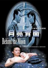 月亮背面海报