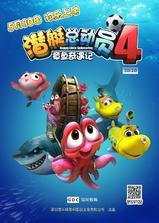 潜艇总动员4:章鱼奇遇记海报