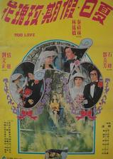 夏日假期玫瑰花海报