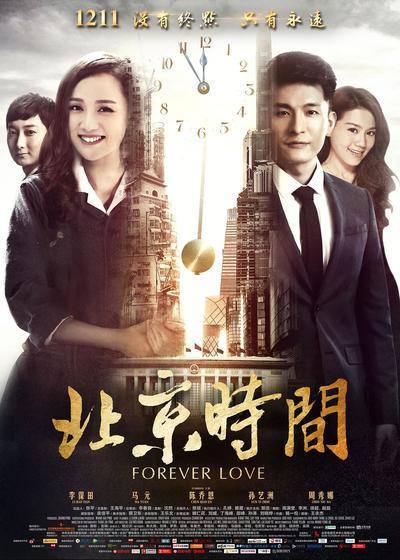 北京时间海报