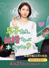 早子小姐单身中海报