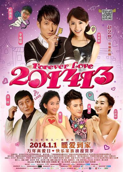 201413海报