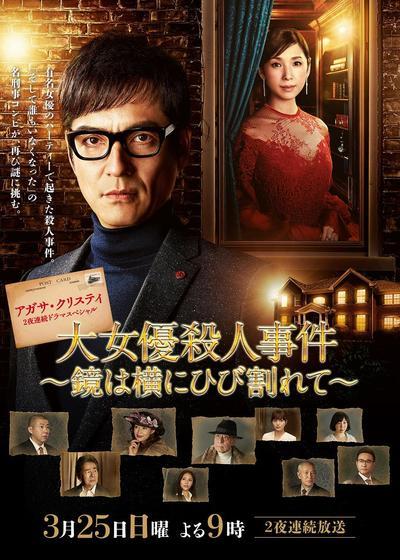 破镜谋杀案:女演员杀人事件海报
