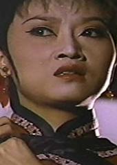 李虹 Lee Hung
