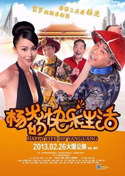杨光的快乐生活海报