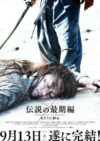 浪客剑心:传说的完结篇海报