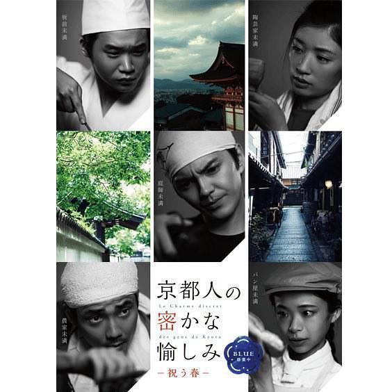 京都人秘密的欢愉  Blue 修业中 祝う春