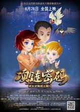 犹太女孩在上海2:项链密码海报