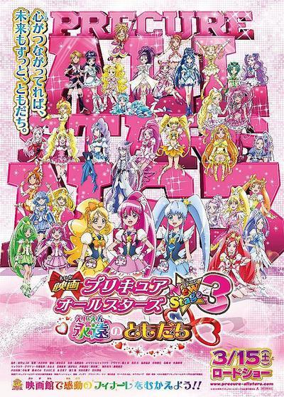 光之美少女全明星新舞台版3:永远的朋友海报
