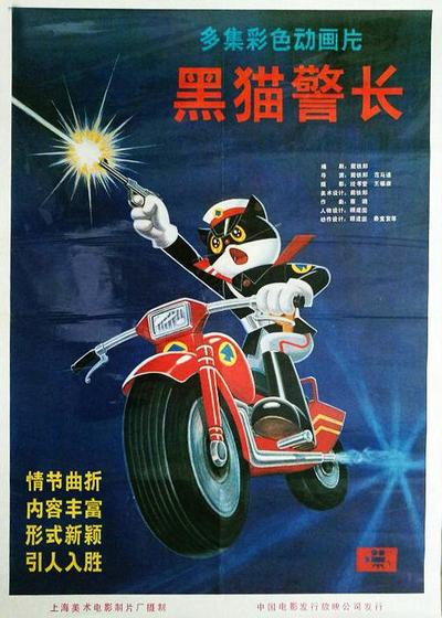 黑猫警长海报