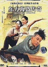 东方海盗传奇海报