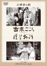 浮草物语海报