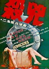 香港奇案之二:凶杀海报