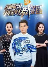 中国好舞蹈海报