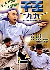 千王1991海报
