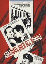 二十日无战事海报