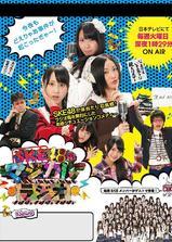 SKE48的魔法广播海报