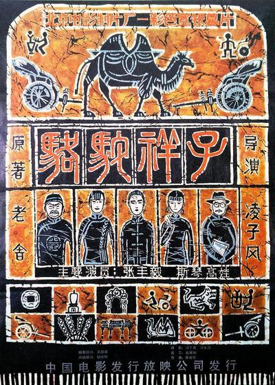 骆驼祥子海报