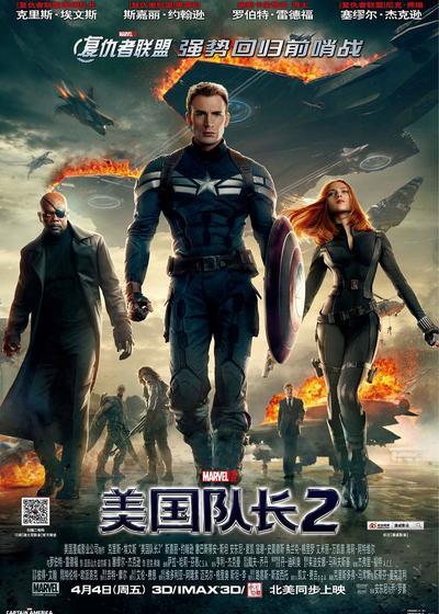 美国队长2海报