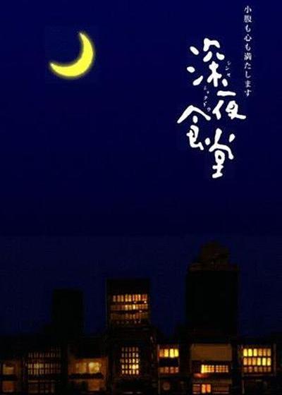 深夜食堂海报