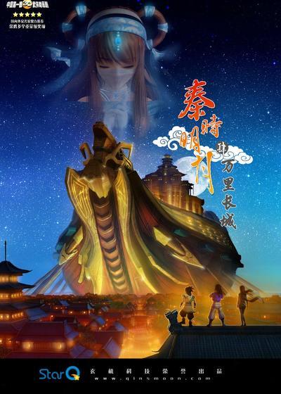 秦时明月之万里长城海报