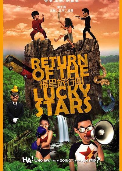 福星旅行团海报