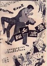 曼波女郎海报