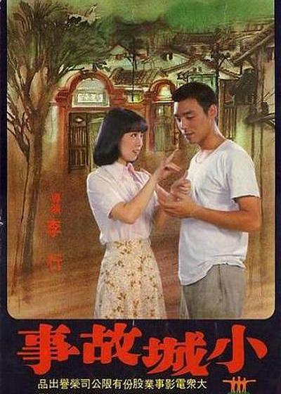 小城故事海报