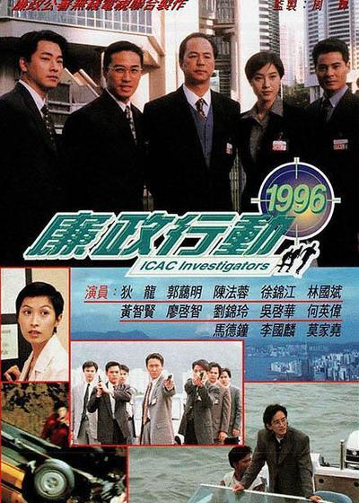 廉政行动1996海报
