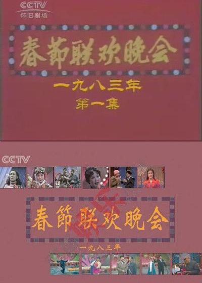 1983年中央电视台春节联欢晚会海报
