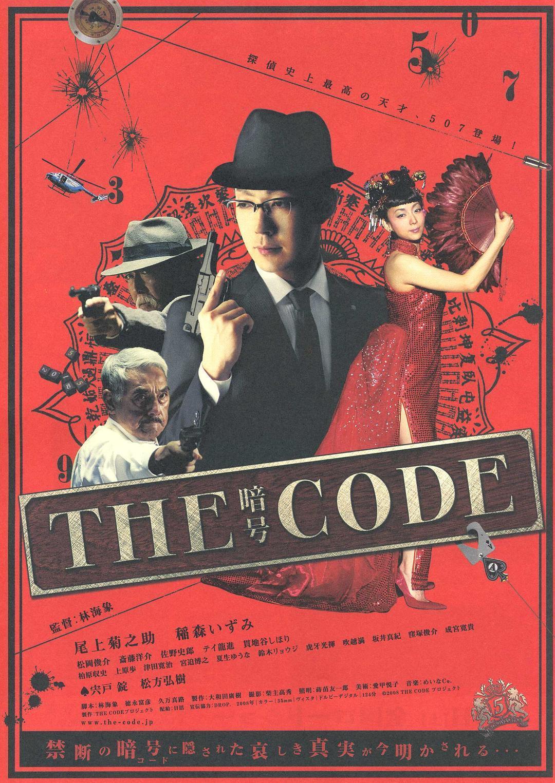 暗号/人体密码