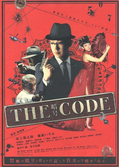 暗号/人体密码海报